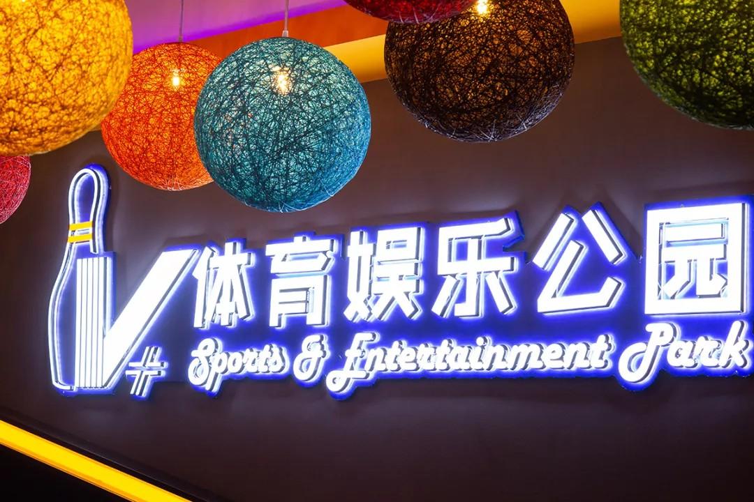 2019郑州V+体育娱乐公园游玩攻略(时间地点+门票价格+项目介绍)