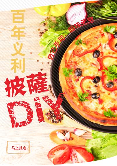 百年义利工厂亲子游(做美味披萨 参观生产线)-北京