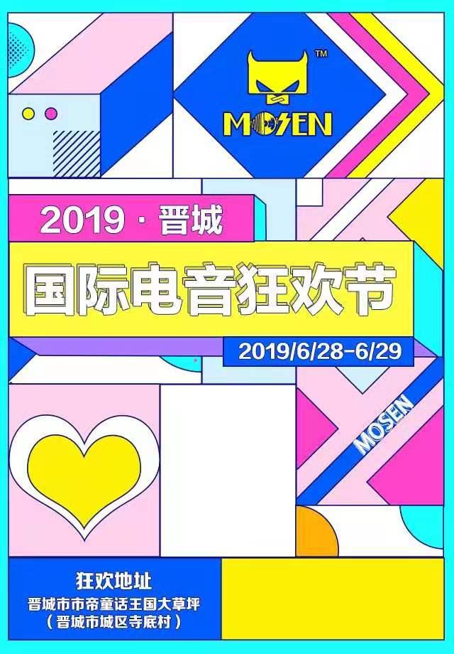 晋城国际电音狂欢节