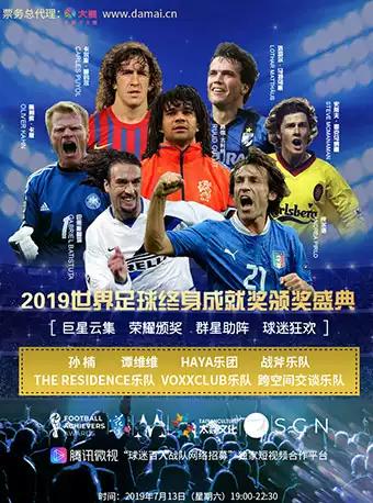 【�F�】2019世界足球�K身成就���C��盛典