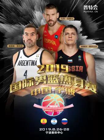 宁波国际男篮热身赛
