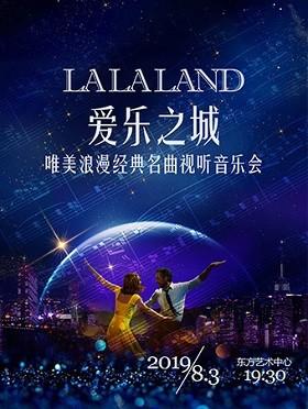 """爱乐之城""""LA LA LAND""""--唯美浪漫经典名曲视听音乐会-上海站"""