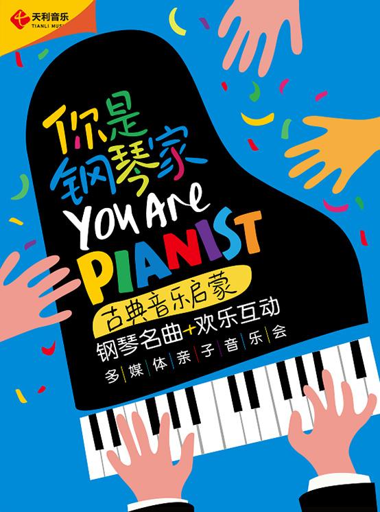 你是钢琴家――古典音乐启蒙钢琴名曲欢乐互动多媒体亲子音乐会杭州站