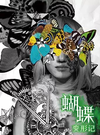 【杭州】孟京辉戏剧作品《蝴蝶变形记》