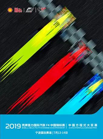 【宁波】壳牌喜力国际汽联F4中国锦标赛暨中国方程式大奖赛