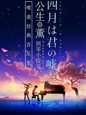 【苏州】《四月是你的谎言》钢琴小提琴唯美经典音乐集苏州站