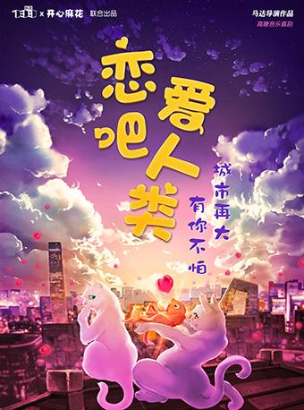 成都开心麻花高糖音乐喜剧《恋爱吧!人类》