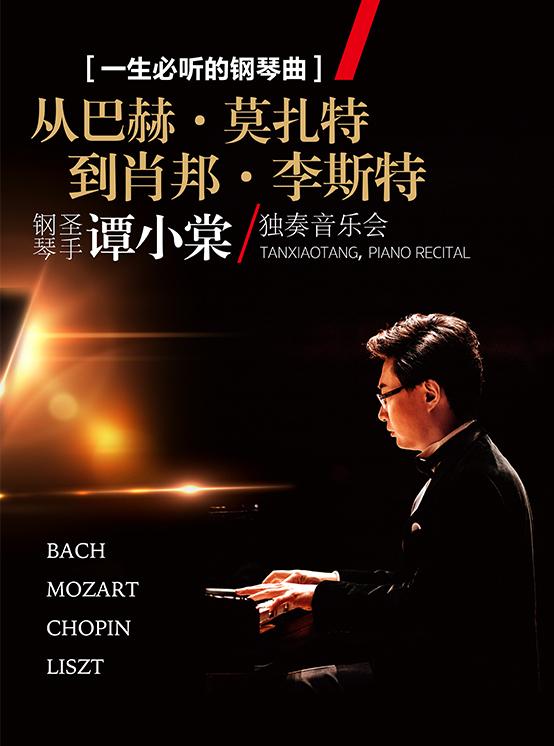 钢琴圣手谭小棠独奏音乐会上海站