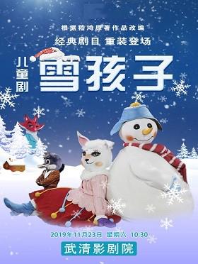 大型雪景体验式儿童剧《雪孩子》-天津站