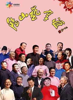 历山艺享汇――相声大会(2019年八月)济南站