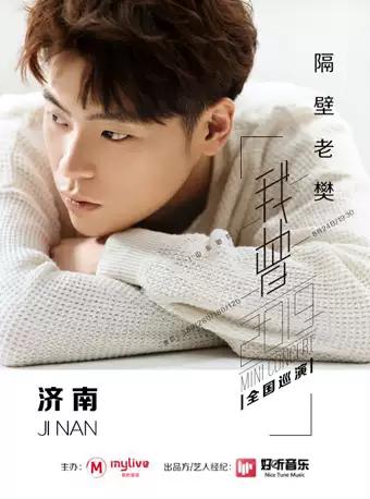 隔壁老樊《我曾》2019巡回演唱会-济南站