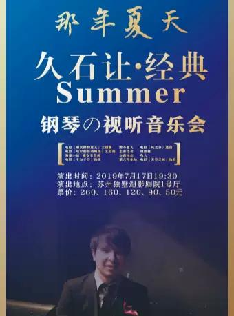 【苏州】《那年夏天》久石让经典视听音乐会