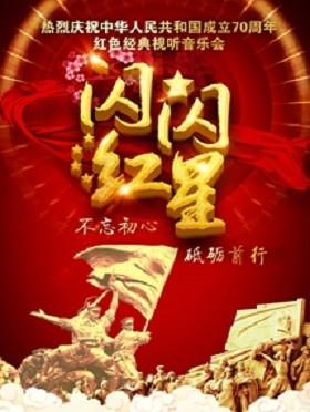 红色经典视听音乐会《闪闪的红星》上海站