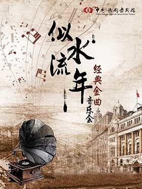 《中国歌剧舞剧院-似水流年经典金曲音乐会》---石家庄站