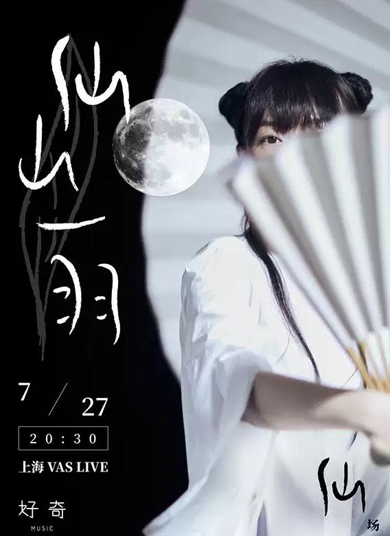 2019牛奶咖啡主唱kiki上海演唱会时间、地点、门票价格