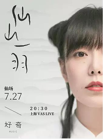 2019牛奶咖啡上海演唱会演出信息详情介绍