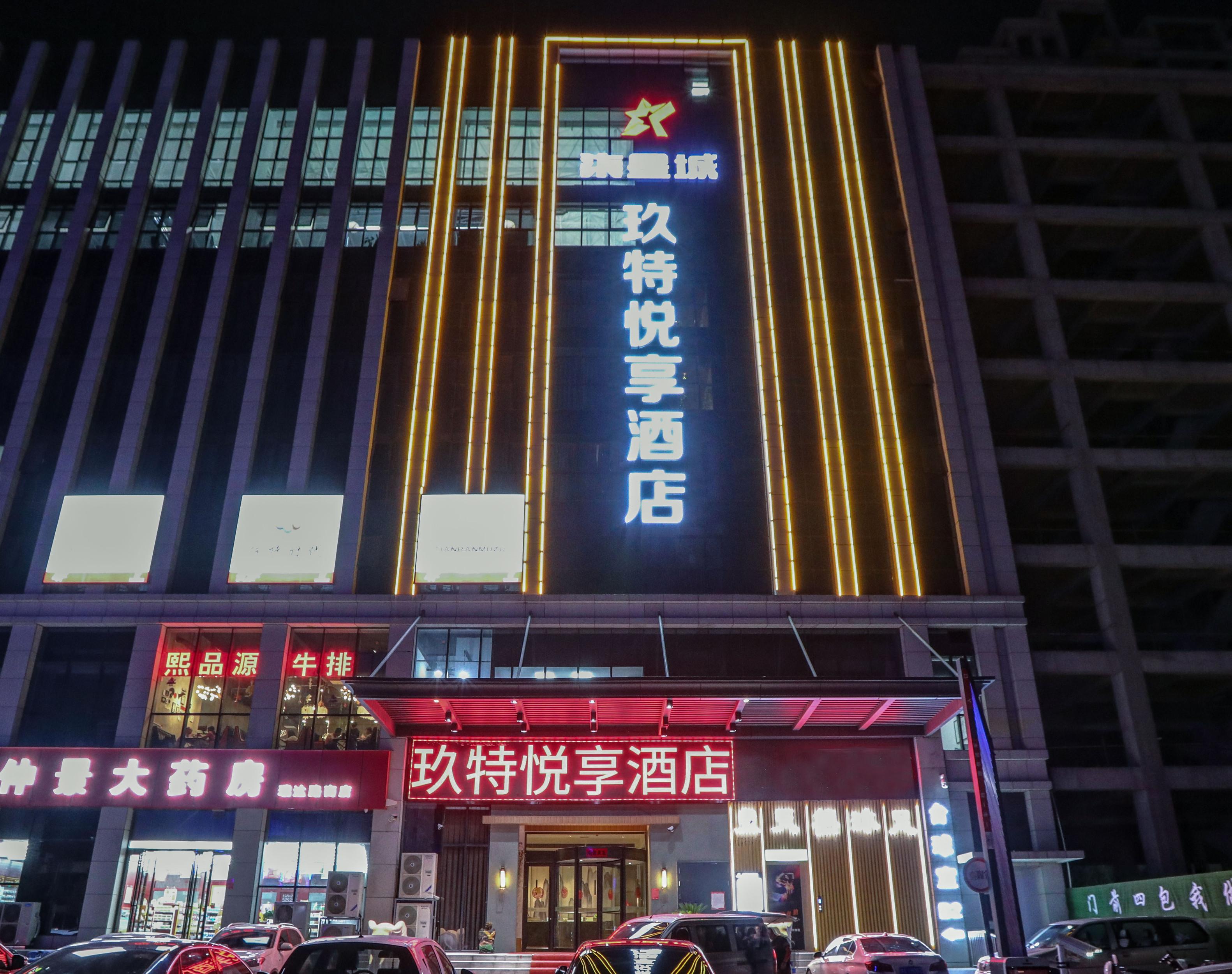 2019郑州玖特悦享酒店在哪里?郑州玖特悦享酒店地址
