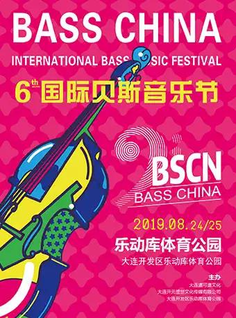 【大连】2019年第六届国际贝斯音乐节