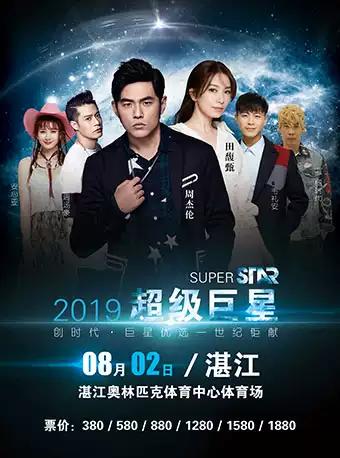 2019超�巨星(湛江)演唱��
