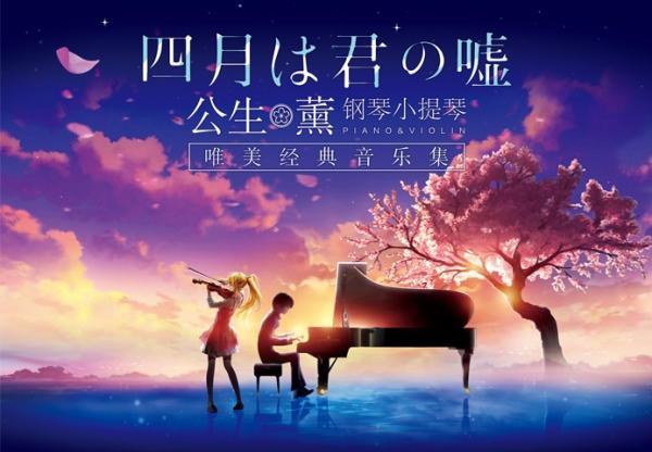 公生与薰的钢琴小提琴唯美经典音乐