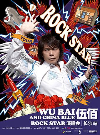 2019伍佰长沙演唱会(时间+地点+门票)信息一览