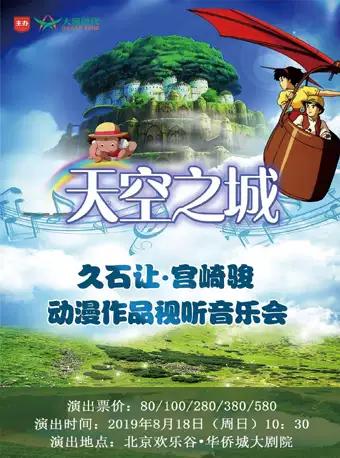 久石让宫崎骏动漫作品音乐会北京站