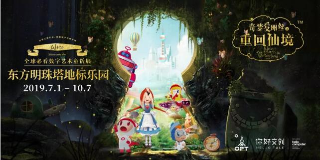 全球必看数字艺术童话展《奇梦爱丽丝之重回仙境》上海站