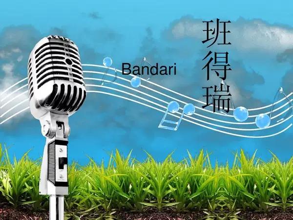 """班得瑞""""仙境""""音乐会中国首演"""