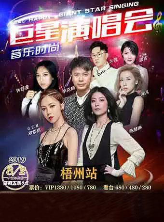 香港巨星演唱会梧州站