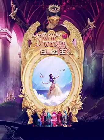 DTkids-3D多媒体亲子音乐剧《白雪公主-中英双语版》-深圳站