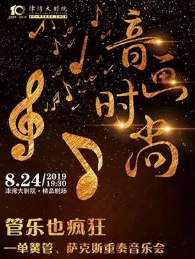 单簧管萨克斯重奏音乐会天津站