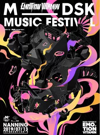 2019南宁M_DSK音乐节