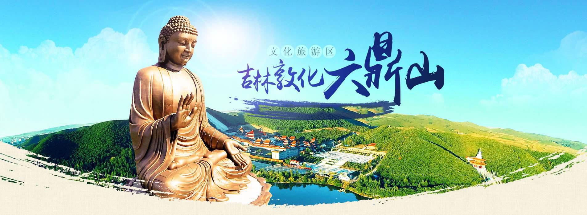 六鼎山文化旅游�^