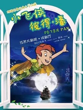 中国儿童艺术剧院儿童剧《小飞侠彼得・潘》-南京站