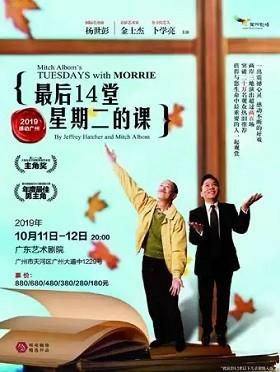 果陀剧场《最后14堂星期二的课》广州站