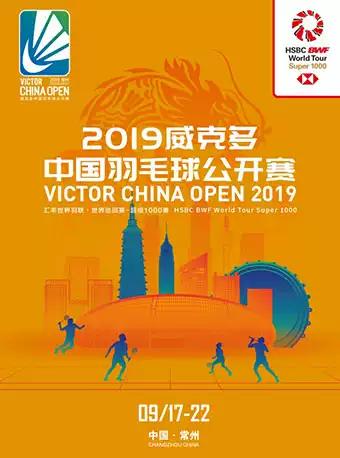 常州中国羽毛球公开赛