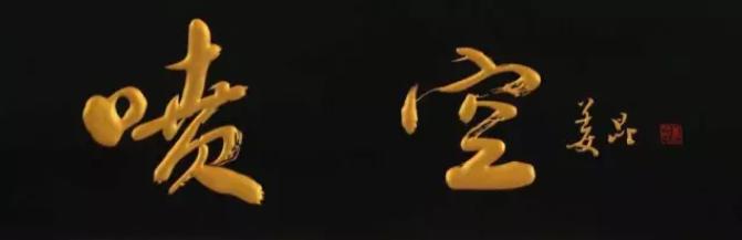 2019豫见喷空成都站
