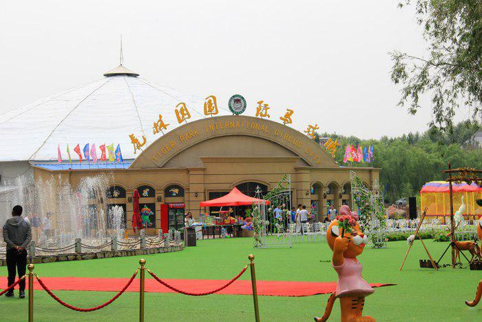 黑龙江虎林园国际马戏城