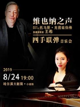 钢琴大师托马斯克劳兹伯格与钢琴家王希四手联弹音乐会哈尔滨站