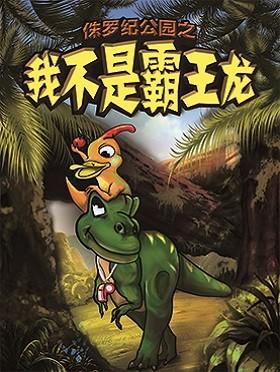 儿童剧《侏罗纪公园・我不是霸王龙》杭州站