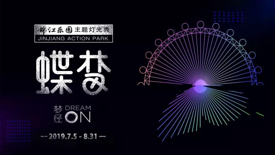 2019上海锦江乐园门票多少钱?上海锦江乐园门票价格