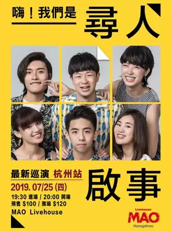 寻人启事2019巡演杭州站