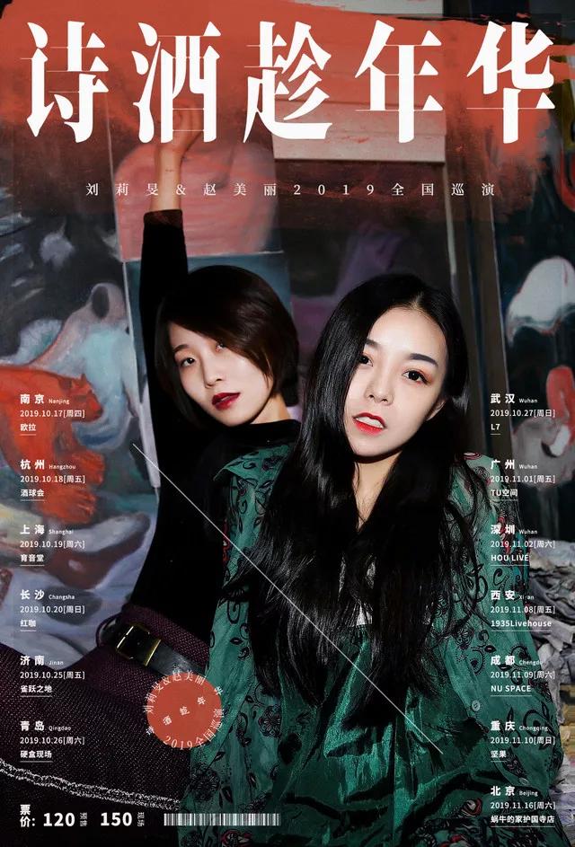 """""""诗酒趁年华""""刘莉�F&赵美丽2019全国巡演杭州站"""