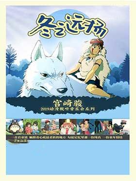 宫崎骏动漫视听音乐会系列冬之远扬宁波站