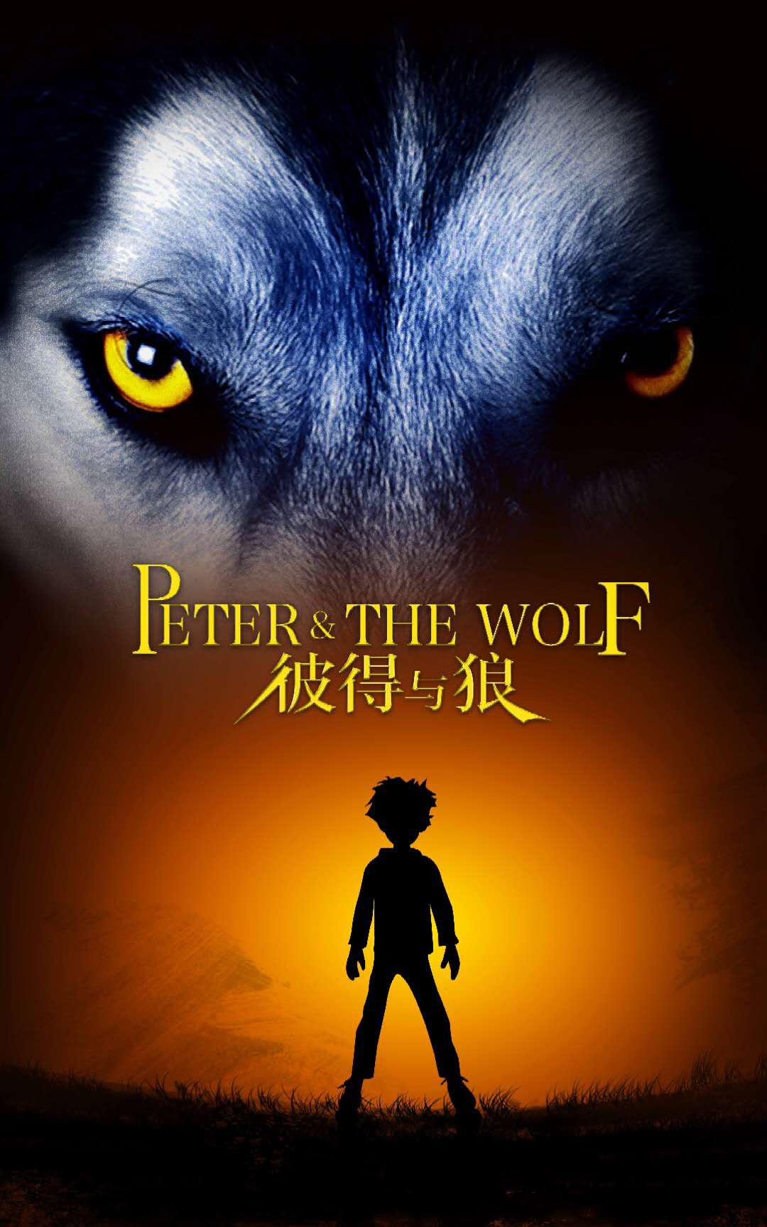 杭州大剧院动漫视听音乐会系列IX 绘本故事《彼得与狼》杭州站