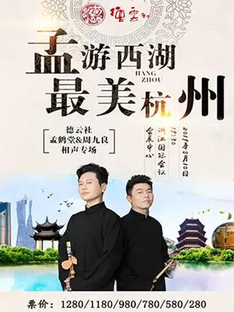 孟鹤堂杭州站2019时间地点、门票价格、演出详情