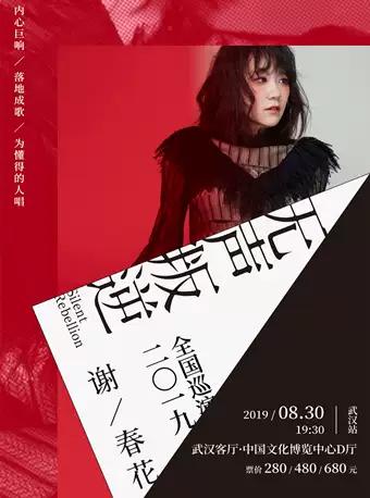 """【武汉】OLive橄榄现场呈现・2019谢春花""""无声叛逆""""巡回演出"""