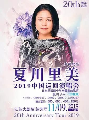 2019夏川里美巡回演唱会南京站