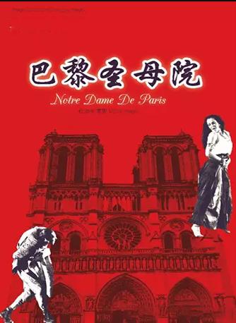 【昆明】英法联合制作-英国TNT剧院原版经典《巴黎圣母院》