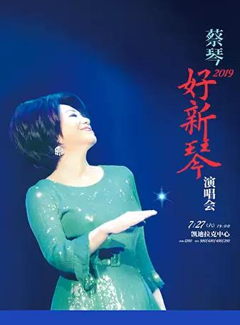 蔡琴北京演唱会2019时间地点、门票价格、座位图详情介绍